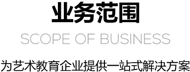 业务范围 Scope of business
