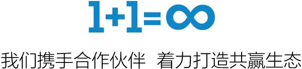 1+1=∞  我们携手合作伙伴  着力打造共赢生态