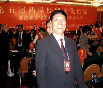 第五届两岸经贸论坛