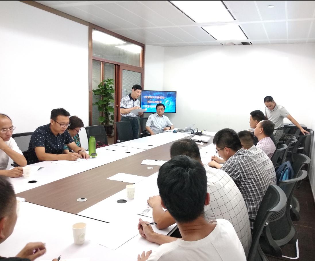 华夏博雅数据校园项目行业报告会-福州站