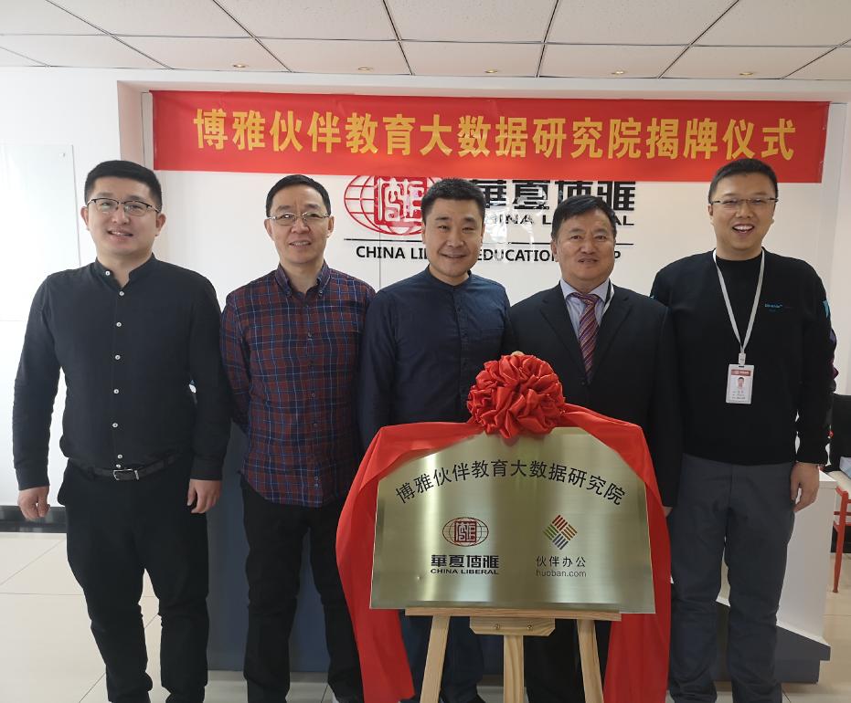 博雅伙伴教育大数据研究院在京成立